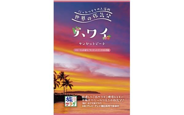 お湯の色はハワイの海岸で見る夕日をイメージした