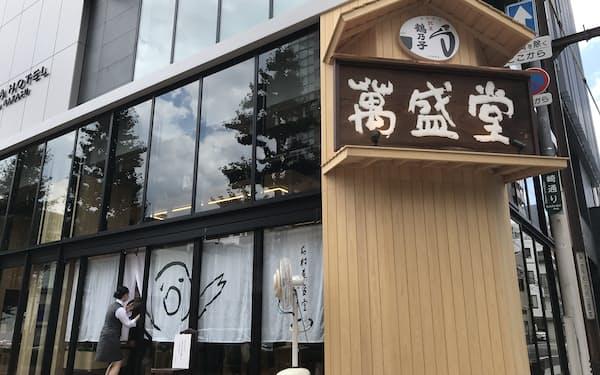 石村萬盛堂(福岡市)