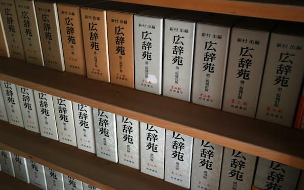 書棚に並ぶ新旧の広辞苑(京都市北区)