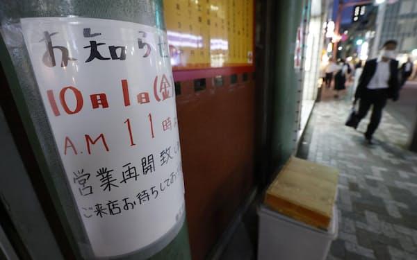 10月1日から営業を再開することを伝える飲食店の張り紙(30日夕、東京・新橋)=共同