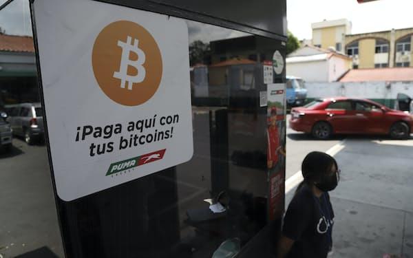 エルサルバドルはビットコインを法定通貨に(9月、サンサルバドル)=AP