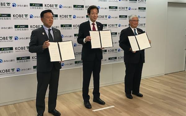 神戸市と三井住友銀、みなと銀で連携協定を結んだ(1日、神戸市役所)