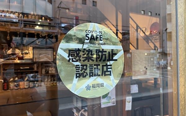 福岡県の感染防止認証店シールを掲示する飲食店(福岡市)
