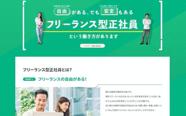 メタップスが展開するフリーランスと発注企業のマッチングサイト「リシャイン」