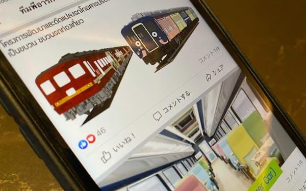 タイ国鉄はフェイスブックにJR北海道の引退車両の改装デザインを投稿した