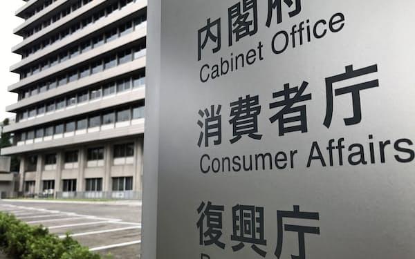 消費者庁は個人の事業者の被害例など踏まえ、法運用を整理した