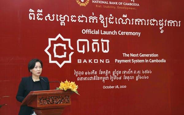 ソラミツはカンボジアに続き、ラオスでもデジタル通貨の開発を支援する(2020年10月、カンボジアのデジタル通貨「バコン」の開始式典)=共同