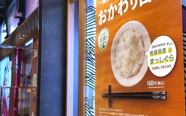 一風堂は関西、東海地域の店舗で青森県産米を使用する(大阪市内の店舗)