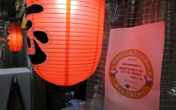 大阪府は感染対策認証店での実証実験を想定している