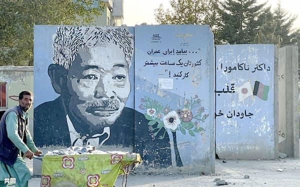 中村哲氏を描いた壁画(9月、カブール)=新田義貴氏撮影・共同