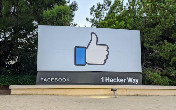 米フェイスブックへの逆風が強まっている(米カリフォルニア州メンロパーク市の本社)