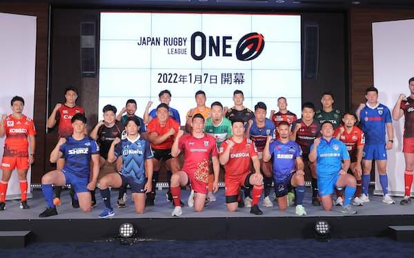 写真に納まるラグビーの新リーグ「リーグワン」の選手ら(4日、東京都内)=代表撮影・共同