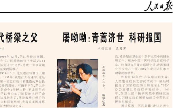 自然科学で中国唯一のノーベル賞受賞者である屠呦呦氏をたたえる人民日報の特集記事
