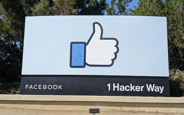 ルーターの設定ミスが原因だった(米カリフォルニア州メンロパーク市のフェイスブック本社)
