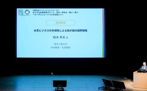 9月14日にオンラインで開催した日経社会イノベーションフォーラムの講演の様子