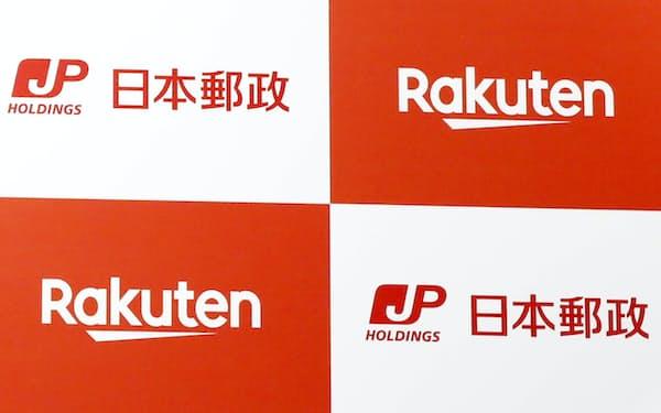 楽天と日本郵政のロゴ