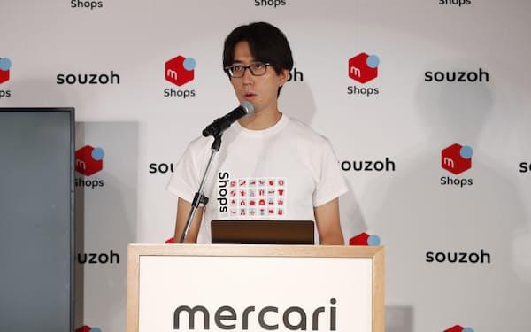 新規事業を手掛ける子会社のソウゾウ(東京・港)が7日、「メルカリShops」を正式に始めた