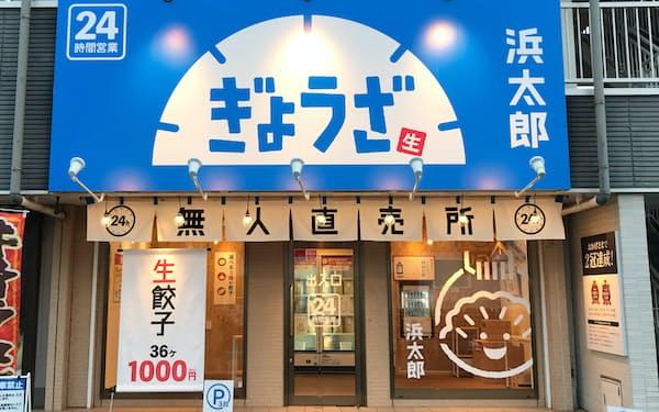 浜松市南区に出店した「餃子無人直売所」