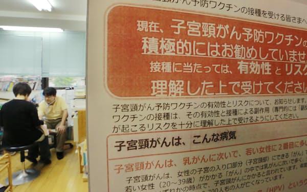厚生労働省は2013年6月、子宮頸がんワクチンの接種について積極的勧奨を中止した(東京都中央区のクリニック)