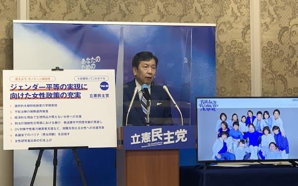 枝野氏は女性向けの公約を発表した