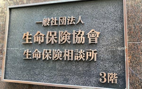 生保協は書類と訪問による調査を通じ、代理店を評価する