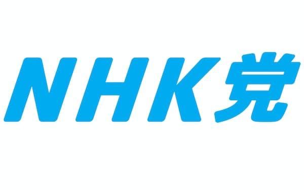 NHKと裁判してる党弁護士法72条違反で