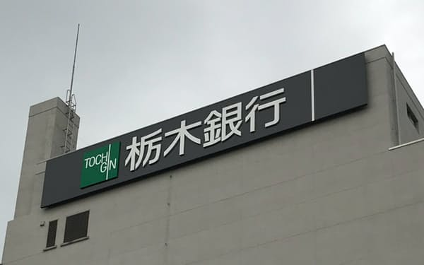 栃木銀行本店