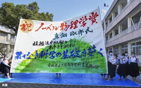愛媛県立三島高の書道部員が揮毫した作品(9日午前、愛媛県四国中央市)=共同