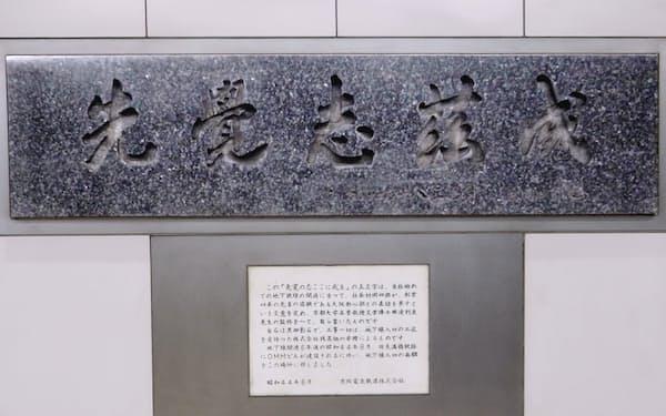 淀屋橋への延伸を記念して村岡社長が揮毫した扁額