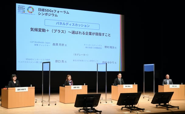 9月13日に開催された「日経SDGsフォーラム シンポジウム」のパネルディスカッションの様子