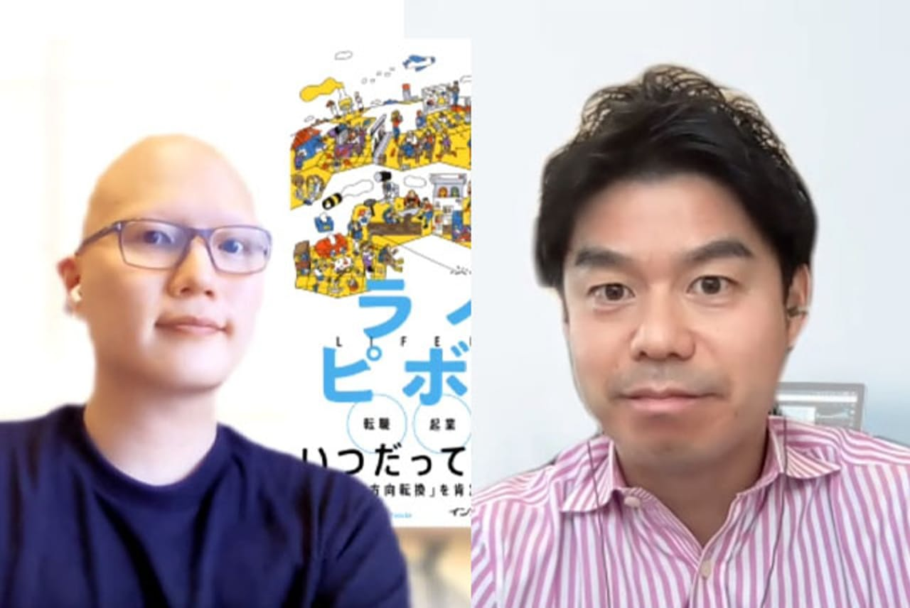 高橋浩一TORiX代表取締役(右)と『ライフピボット』著者の黒田悠介氏(オンライン対談の画面から)