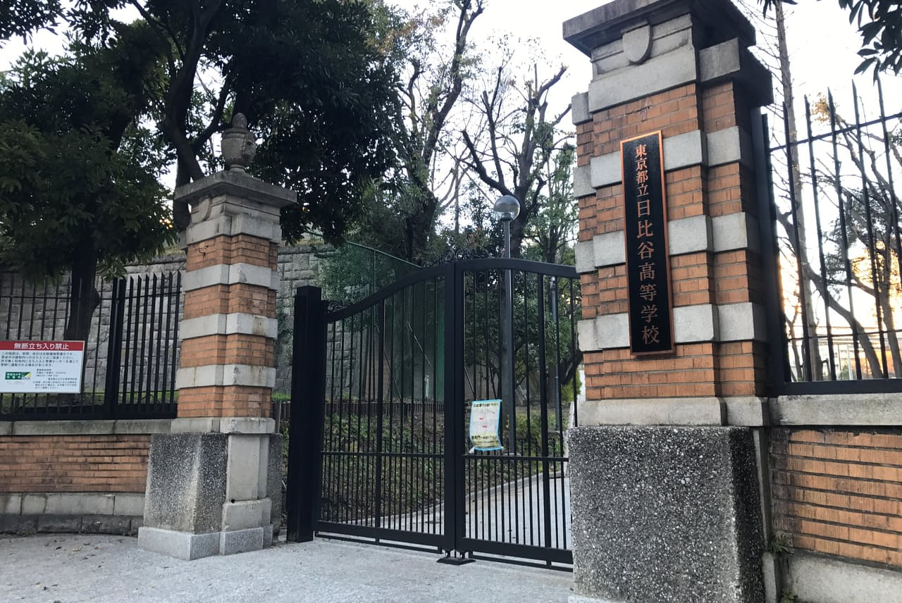都内の高校出身で唯一のノーベル賞受賞者が出た日比谷高