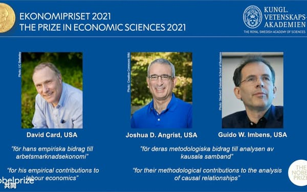 ノーベル経済学賞の受賞が決まった(左から)デービッド・カード氏、ヨシュア・アングリスト氏、グイド・インベンス氏(ノーベル財団のホームページから)=共同