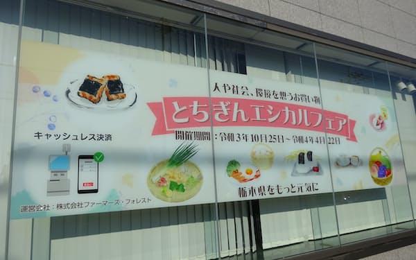 栃木銀行など3社は連携してスマートストアの実証実験を始める(宇都宮市)