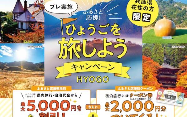 兵庫県は県内の旅行補助の「プレ実施」事業を始めた