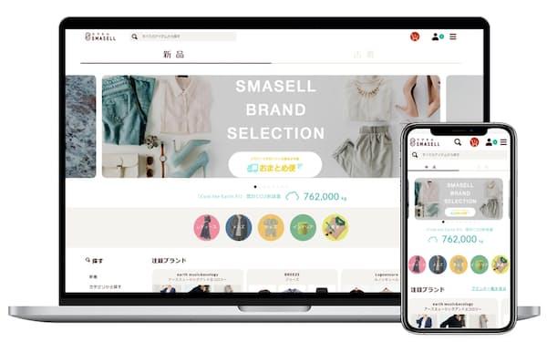 SMASELLでは常時1000ブランド、5万点以上の商品を掲載