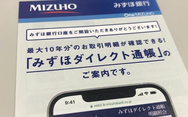 みずほ銀行で新たに口座をつくる人の8割が紙の通帳がないデジタル口座を選ぶという