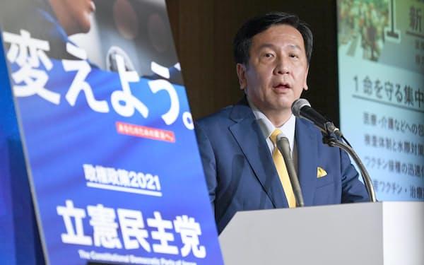 衆院選の公約を発表する立憲民主党の枝野代表(13日、東京都千代田区)