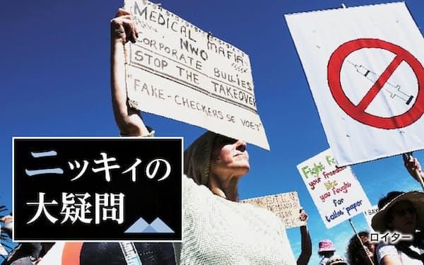 南アフリカのケープタウンで起きた反ワクチンのデモ行進(9月18日)=ロイター