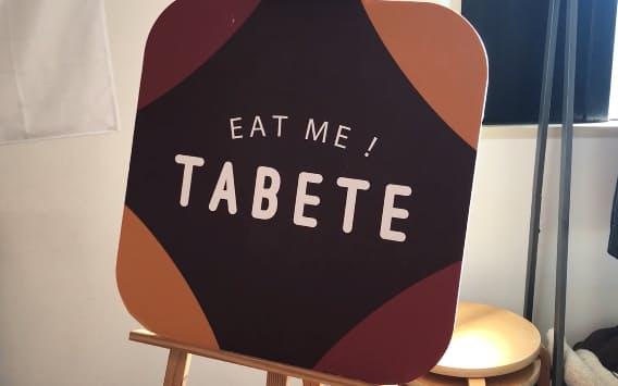 フードシェアリングサービス「TABETE(タベテ)」のマーク