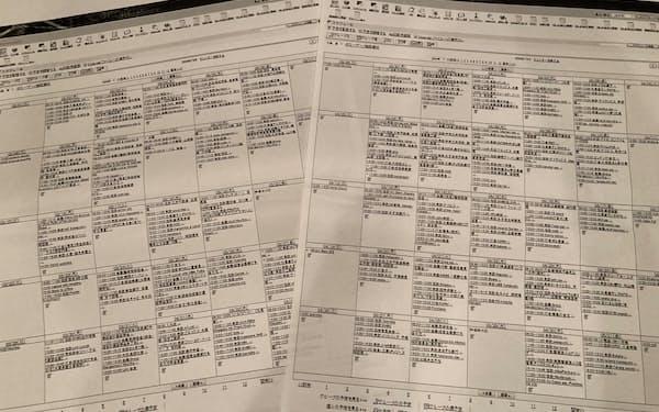 2009年3~4月、会社を救うため30分単位で飛び回った(川島氏のスケジュール表)