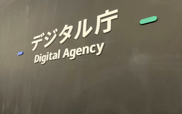 2021年9月にデジタル庁が発足した