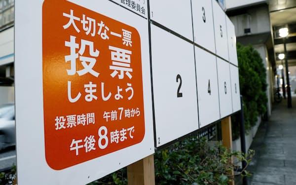 設置された衆院選候補者のポスター掲示板=14日午後5時12分、横浜市