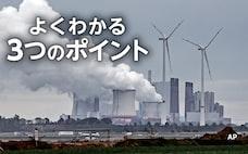 気候変動対策、上場企業に求められる開示内容は