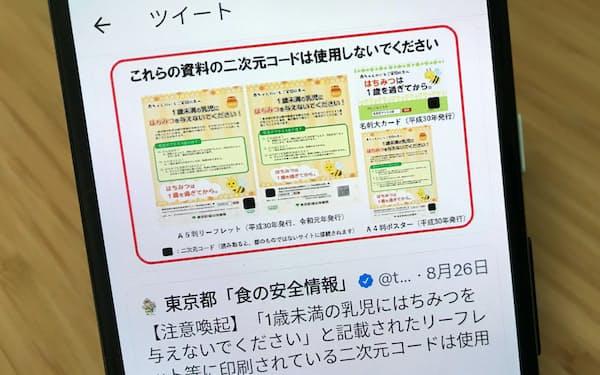 東京都はポスターなどのQRコードからアクセスするサイトが東京都のものではないとして注意喚起をした