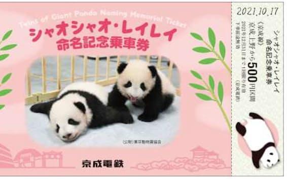 京成電鉄は双子パンダの名前が決まった記念乗車券を販売する