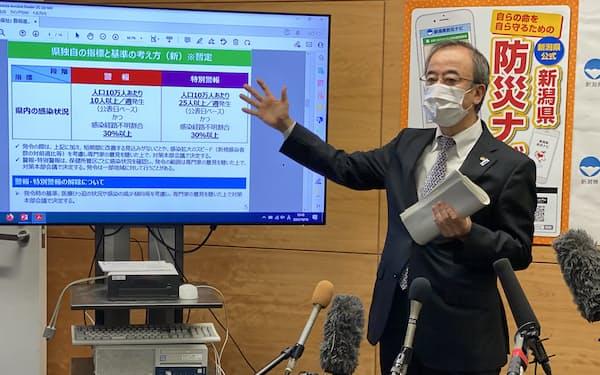 新基準について記者団に説明する花角知事(15日、新潟県庁)
