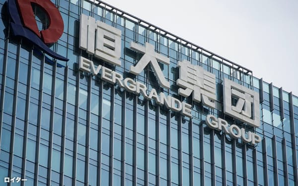 中国恒大集団の傘下企業が人民元建て債の利払い意向を示した=ロイター