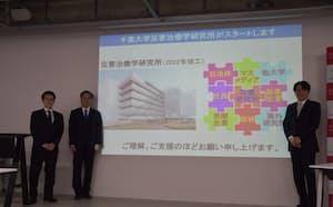 千葉大学は災害治療学研究所を設立した