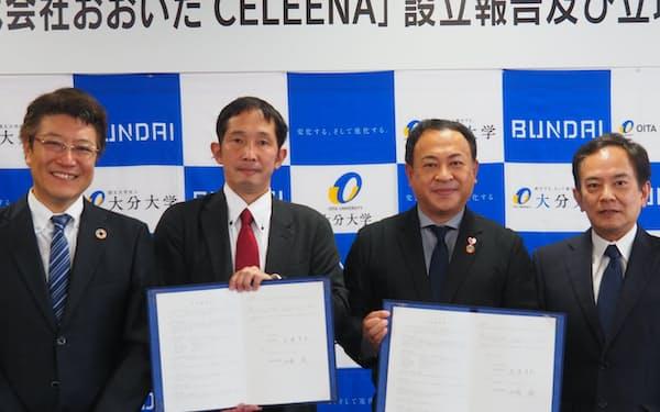 立地協定調印式に参加した竹田市の土居市長(右から2人目)や大分大の衣本准教授㊧ら(18日、大分市)